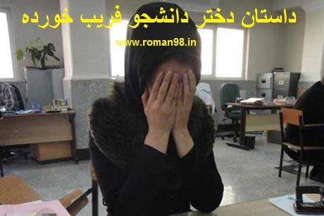 داستان دختر دانشجو فریب خورده