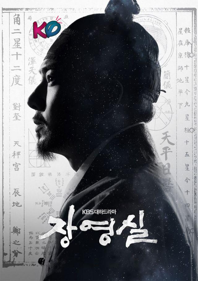 دانلود سریال  جانگ یونگ شیلJang Yeong Sil 2016