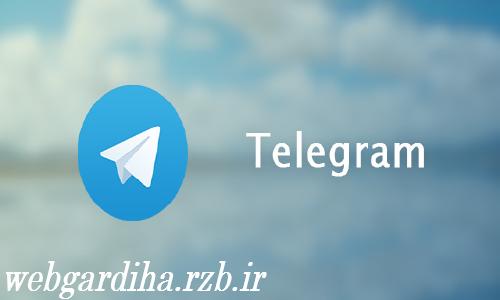آیا تلگرام شما هک شده؟؟؟؟؟