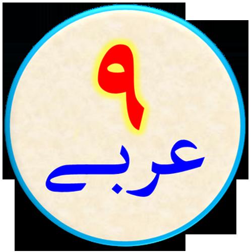 دانلود نمونه سوال نوبت اول عربی پایه نهم 2
