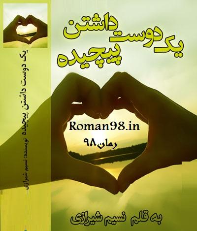 دانلود رایگان رمان عاشقانه جذاب نسیم شیرازی به اسم یک دوست داشتن پیچیده