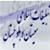 پاسخ مسابقه تبیان سیستان و بلوچستان فروردین 94