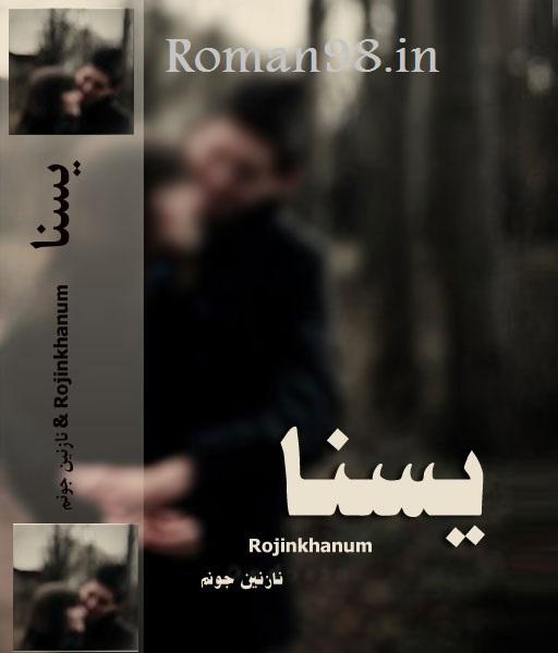 دانلود رایگان رمان عاشقانه نازنین جونم و Rojin khanum به اسم یسنا