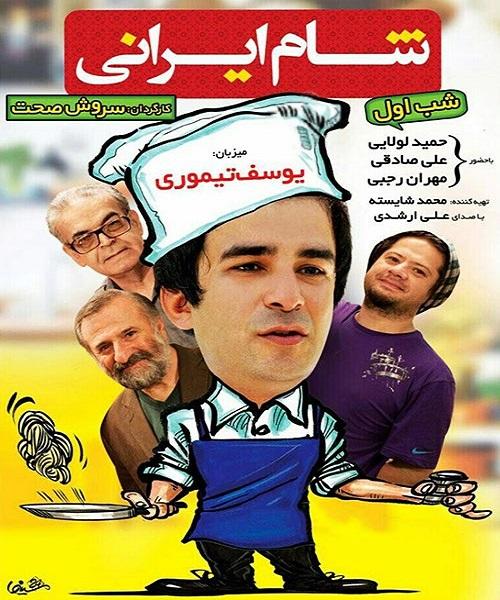 دانلود فصل 7 برنامه شام ایرانی شب اول با کیفیت عالی