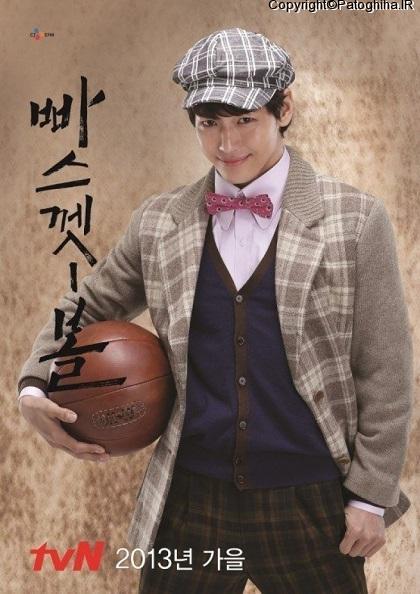 دانلود سریال کره ای بسکتبال – Basketball با کیفیت عالی