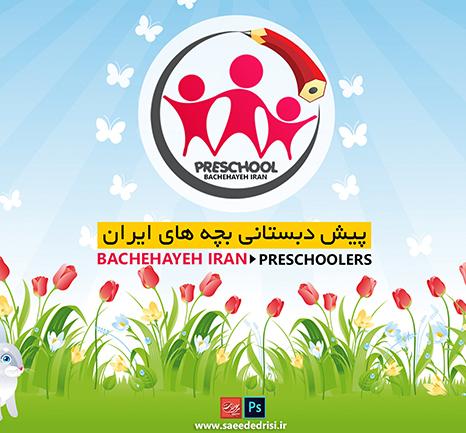 به وبسایت پیش دبستانی محیط زیستی بچه های ایران خوش آمدید