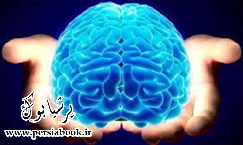 10 روش عملی تقویت حافظه از طب اسلامی