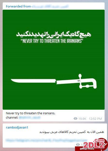 حمایت رامبد جوان از کمپین تحریم کالاهای عربستان + عکس