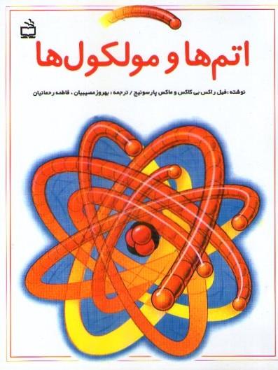 کتاب - اتم ها و مولکول ها