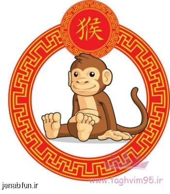 طالع بینی چینی سال میمون 1395