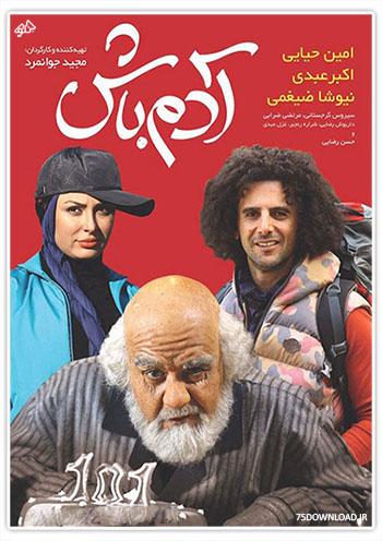 دانلود فیلم آدم باش با کیفیت عالی و لینک مستقیم, دانلود, رایگان, فیلم, بازیگران, لینک مستقیم, کیفیت بالا, کیفیت عالی, کم حجم, حجم پایین,دانلود جدیدترین فیلم های ایرانی