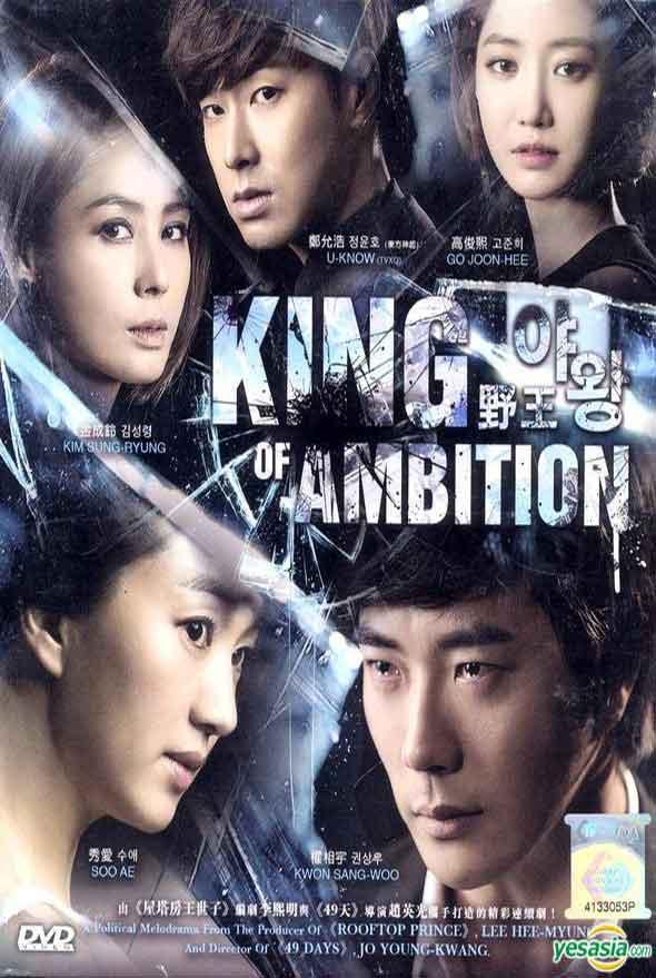 سریال کره ای  ملکه جاه طلبی Queen of Ambition