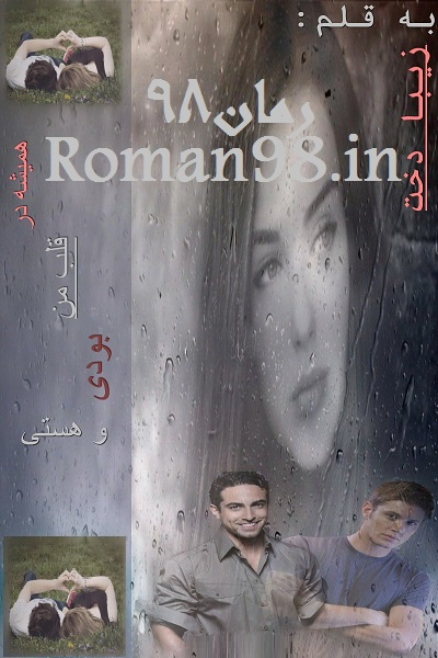دانلود رایگان رمان عاشقانه جذاب زیبا دخت به اسم همیشه در قلب من بودی و هستی