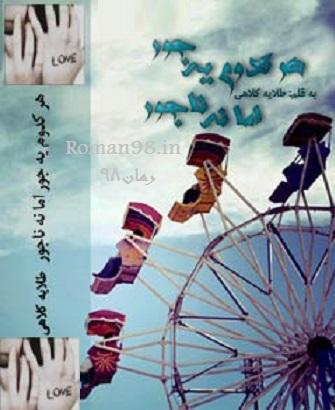 دانلود رایگان رمان عاشقانه طلایه کلاهی به اسم هر کدام یک جور اما نه ناجور