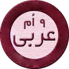 راهنمای گام به گام درس 6 عربی پایه نهم