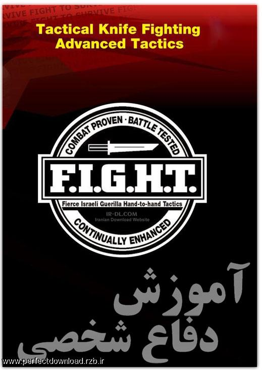 آموزش دفاع شخصی F.I.G.H.T Tactical Fighting Fundamentals Combatives