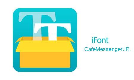 دانلود iFont 5.6.1 ای فونت تغییر فونت گوشی اندروید