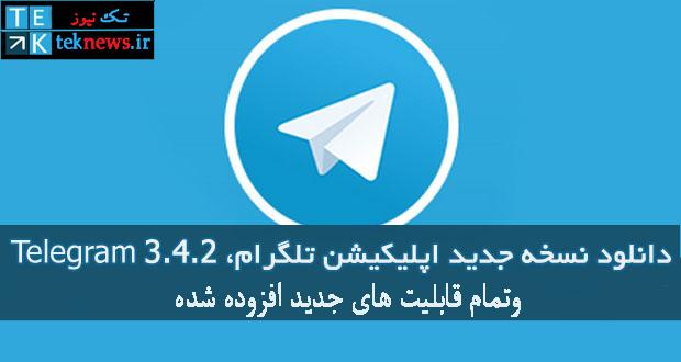 دانلود WhatsApp 2 18 168 نسخه جدید واتس اپ برای اندروید