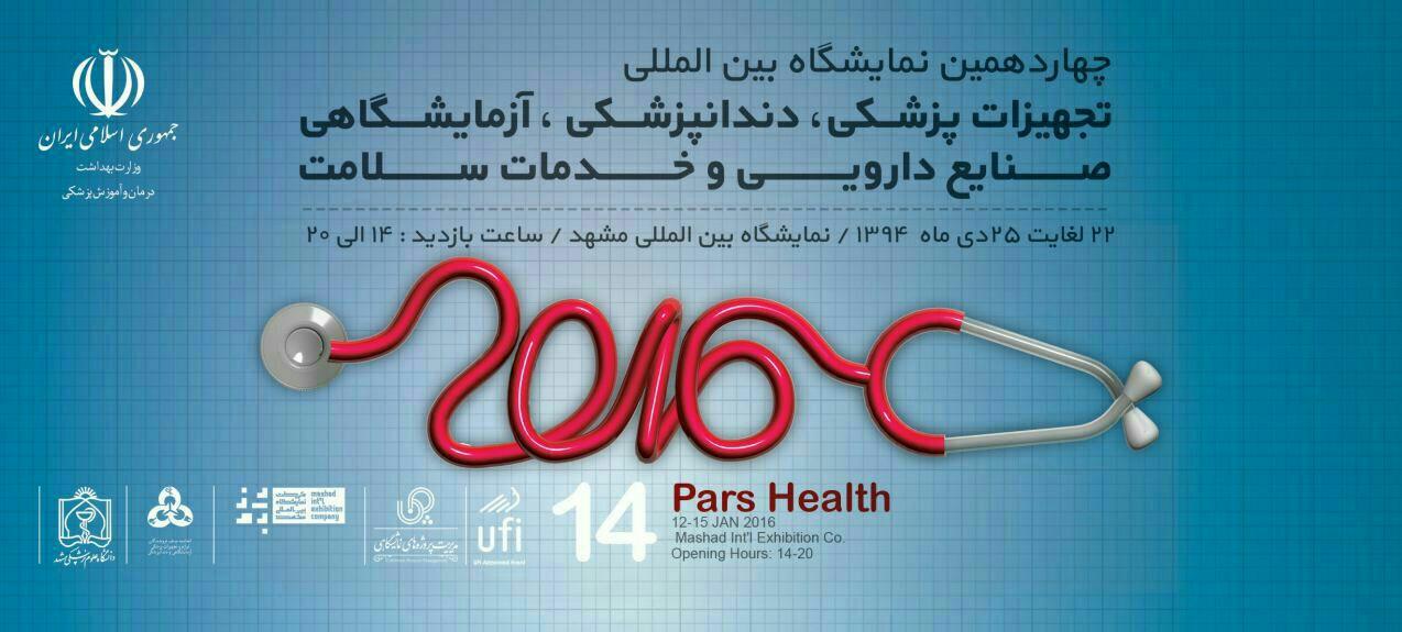 برگزاری چهاردهمین نمایشگاه بینالمللی پزشکی در مشهد