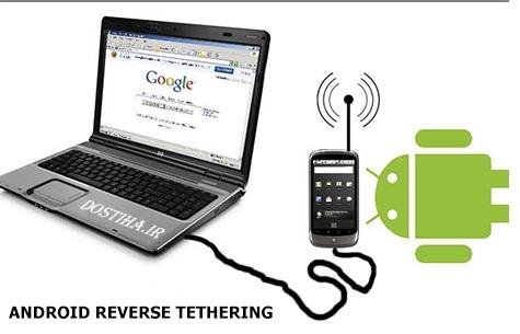 اشتراک اینترنت PC با موبایل توسط Android Reverse Tethering 3.19
