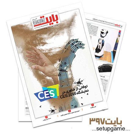 دانلود بایت شماره 397 - ضمیمه فناوری اطلاعات روزنامه خراسان