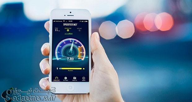 دانلود کنید : اپلیکیشن تست سرعت اینترنت گوشی