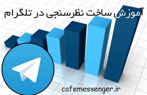 آموزش ساخت نظر سنجی در تلگرام