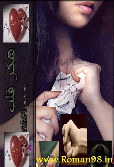دانلود رایگان رمان عاشقانه مهلا علی راد به نام هکر قلب