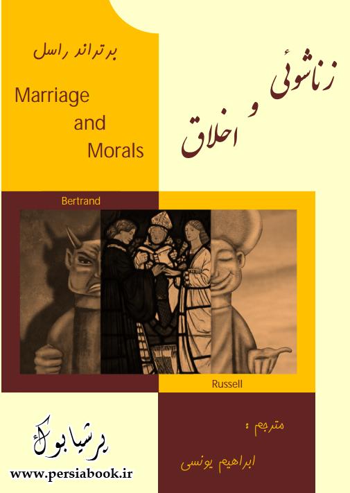 دانلود کتاب زناشویی و اخلاق