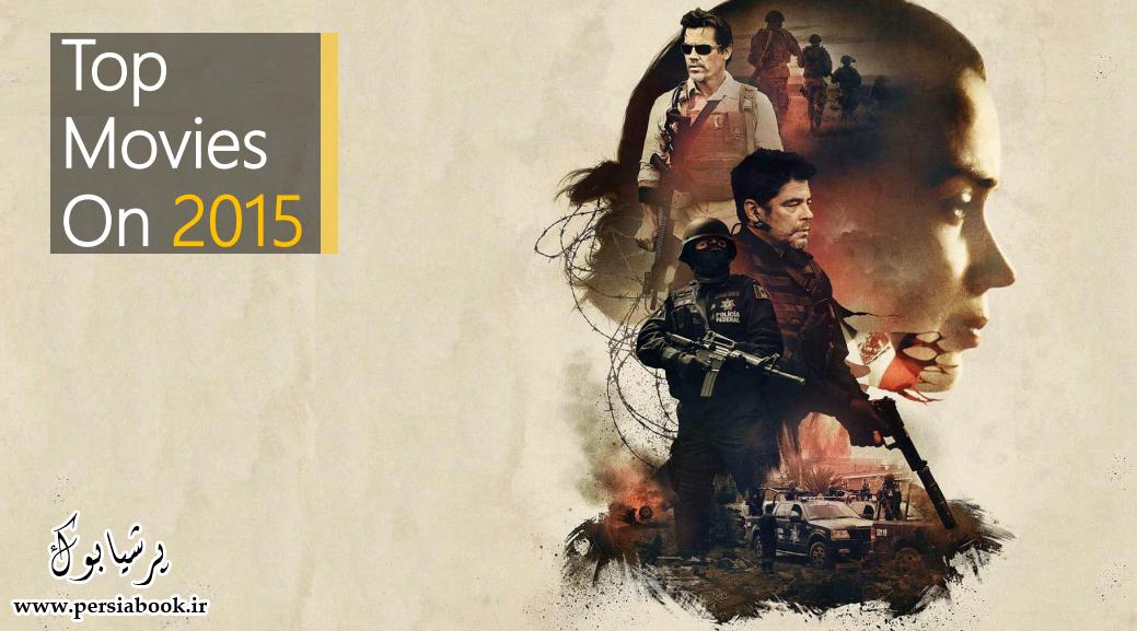 دانلود ویژه نامه بلوری: شماره صفر (معرفی برترین فیلم های سال 2015)