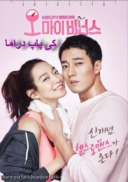 دانلود سریال کره ای اوه ونوس من 2105 Oh My Venus قسمت 16 پایانی