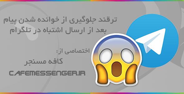 جلوگیری از خوانده شدن پیام بعد از ارسال اشتباه در تلگرام