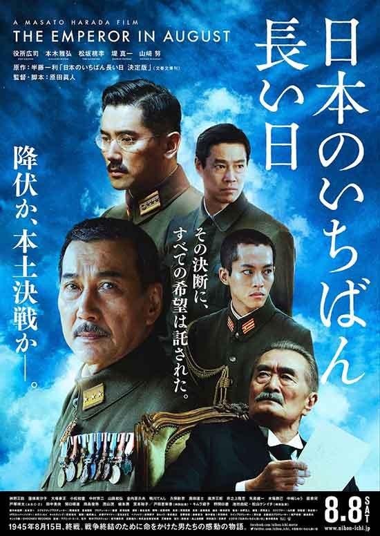 دانلود رایگان فیلم امپراطور در آگوست The Emperor in August 2015