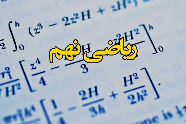 نمونه سوال درس پنجم ریاضی پایه نهم