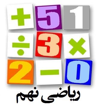 نمونه سوال درس ششم ریاضی پایه نهم