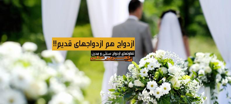 تفاوتهای ازدواج سنتی و مدرن