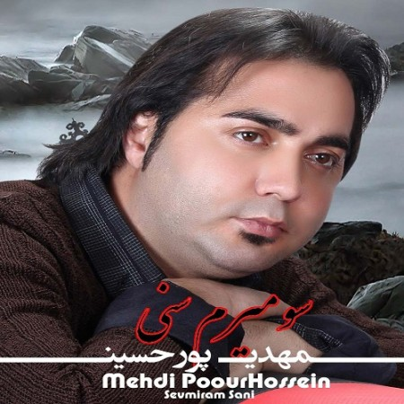 دانلود آلبوم ترکی مهدی پورحسین به نام سومیرم سنی