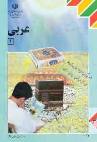 معانی دروس عربی(درس 1 تا 10)
