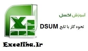 نحوه کار با تابع DSUM