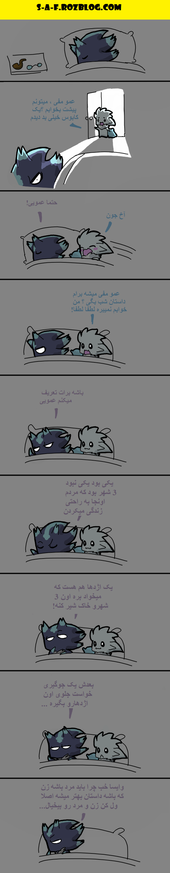 http://rozup.ir/view/1161155/bedtime_story_1_by_faezza.png