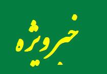 سد بار نیشابور با حضور معاون اول رئیسجمهور افتتاح شد