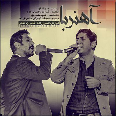 دانلود آسان آهنگ زیبای آهن ربا از کامران تفتی و کیارش حسن زاده/همراه متن