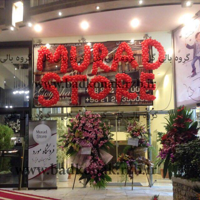 murad store
