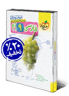 دانلود کتابکار فارسی نهم خیلی سبز (کامل و رایگان)
