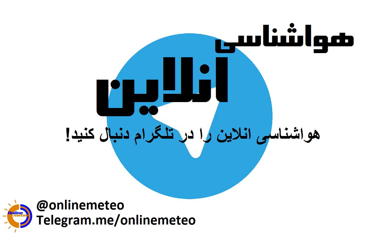 ما را در تلگرام دنبال کنید!