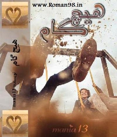 دانلود رایگان رمان عاشقانه mania13 به نام هیچ گام