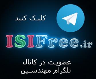 کانال تلگرام isifree.ir
