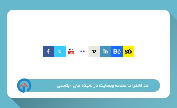 کد صفحه سایت در شبکه های اجتماعی
