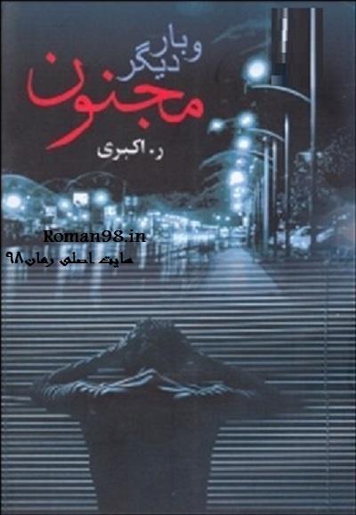 دانلود رایگان رمان ر.اکبری به نام و بار دیگر مجنون