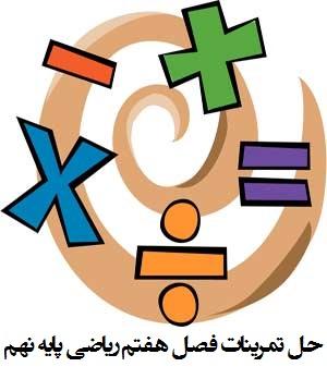 حل تمرینات فصل هفتم کتاب ریاضی پایه نهم